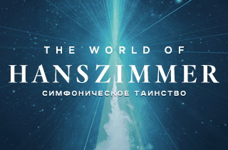 «Симфоническое таинство — Мир Ханса Циммера»